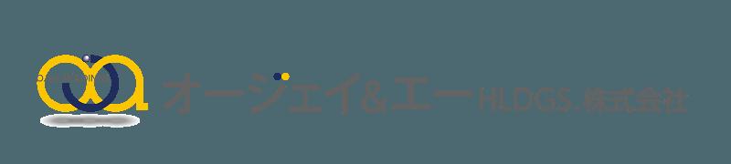 オージェイ&エー・ホールディングス株式会社